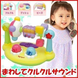 赤ちゃん おもちゃ 10ヶ月から 音の出るおもちゃ かわいい まわしてクルクルサウンド ローヤル No.832|ichibankanshop