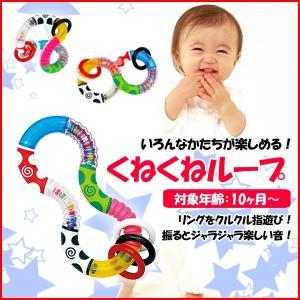 赤ちゃんのおもちゃ ローヤル ToyRoyal くねくねループ ループ状のおもちゃ 知育玩具|ichibankanshop