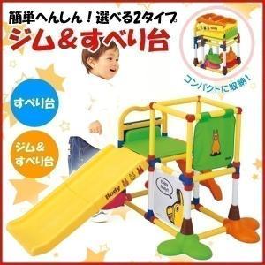 赤ちゃん おもちゃ 10ヶ月から ローヤル ロディ ジム&すべり台 お部屋のスペースに合わせて簡単へんしん! 3572 送料無料|ichibankanshop