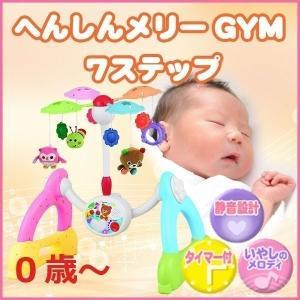 へんしんメリーGYM 7ステップ ベッドメリー フロアメリー ベビージム 0か月〜 Toyroyal 3808|ichibankanshop