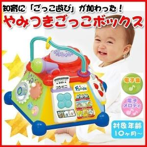 送料無料 やみつきごっこボックス No7770 10ヶ月〜 7770 玩具 知育 電子音 トレーニング 電子メロディー 4903447777008|ichibankanshop