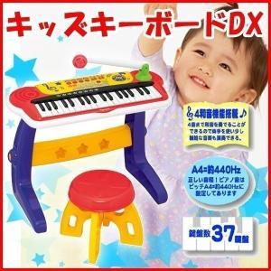 赤ちゃん 楽器 おもちゃ キッズキーボードDX 音楽 Toyroyal ローヤル 8880 4和音が奏でられる本格派キーボード 楽器のおもちゃ|ichibankanshop