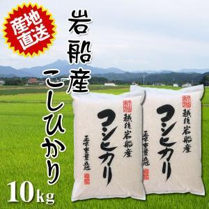 とれたての美味しさ ご贈答にも最適 岩船産コシヒカリ 10kg(5kg×2個) 代引不可 同梱不可|ichibankanshop