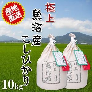 米 30年産 2018年産 極上魚沼米 10kg (5kg×2個) 一度食べたらヤミツキのおいしさ ご贈答にも最適  代引不可 同梱不可|ichibankanshop