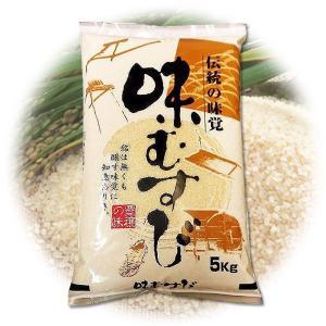 カレーライスや混ぜご飯に最適! 味むすび 5kg 代引不可 同梱不可|ichibankanshop