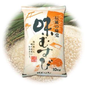 カレーライスや混ぜご飯に最適! 味むすび 10kg 代引不可 同梱不可|ichibankanshop