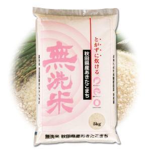 ふるさと名物商品 平成29年度産米 米 とがずに炊けて経済的!さっぱりした食感が人気 無洗米・秋田県産あきたこまち 5kg 代引不可 同梱不可|ichibankanshop