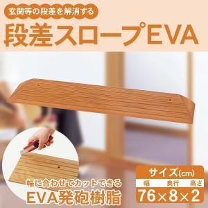 車いす用 段差 解消 スロープ 簡単 EVA 安寿 535-620 ichibankanshop