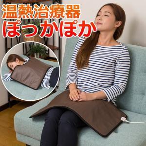 温熱治療器 ぽっかぽか おうちでぽっかぽか 肩・腰・脚部・腹部など温めて癒す クロシオ 58217|ichibankanshop