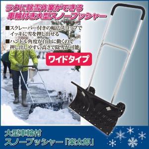 雪かき 楽太郎 スノープッシャー ワイドタイプ 大型車輪付 雪かき 除雪 タイヤ付き 代引不可 同梱不可|ichibankanshop