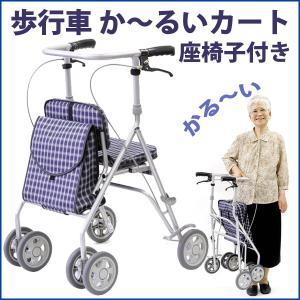 歩行車 歩行器 軽量 座椅子 軽い コンパクト キャスター付き ブレーキ付 かる〜いカート 8618-71  代引不可 同梱不可 送料無料|ichibankanshop