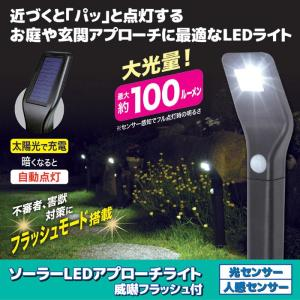 ソーラーLEDアプローチライト 威嚇フラッシュ付 LEDライト 人感センサー 光センサー ソーラー充電 LED GOTO 870439|ichibankanshop