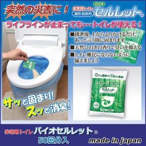 非常用トイレ 簡易トイレ 凝固剤 脱臭剤 バイオセルレット 50回分入 処理袋なし エマージェンシー emergency 代引不可 同梱不可|ichibankanshop