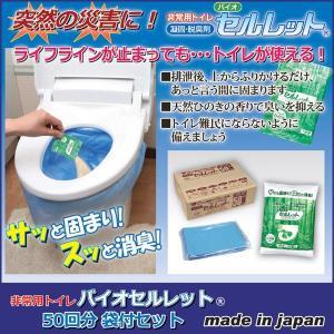 非常用トイレ 簡易トイレ 凝固剤 脱臭剤 バイオセルレット 50回分入(袋付セット)  エマージェンシー emergency 代引不可 同梱不可|ichibankanshop