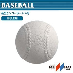 軟式野球ボール 新型ケンコーボール A号 A-NEW NAGASE KENKO A-NEW|ichibankanshop