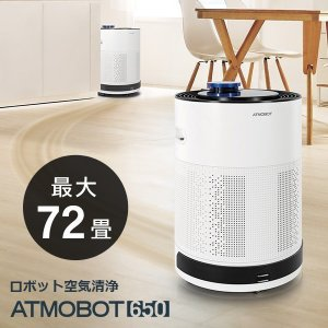 空気清浄機 ロボット エコバックス 自走式 ATMOBOT アトモボット A650 ECOVACS A650|ichibankanshop