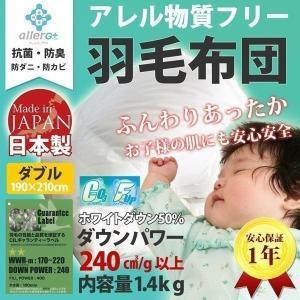 送料無料 日本製 羽毛布団 ダブル 1年保証 アレルG加工 ホワイトダックダウン 掛けふとん クリーンオゾン加工 A743WZ 代引不可 同梱不可|ichibankanshop