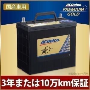 カーバッテリー プレミアムゴールドシリーズ 国産車用 補水不要 メンテナンスフリー ACDelco ACデルコ PG50B24L V9550-9007 50B24L 46B24L 同梱不可 ichibankanshop