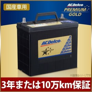 カーバッテリー プレミアムゴールドシリーズ 国産車用 補水不要 メンテナンスフリー ACDelco ACデルコ PG80D23R V9550-9014 80D23R 75D23R 同梱不可 ichibankanshop