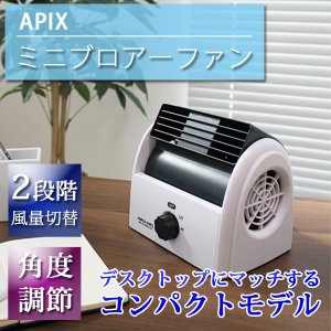 送料無料 ミニブロアーファン デスクファン 卓上扇風機 コンパクトサイズ APIX AFB-009 ホワイト グリーン|ichibankanshop