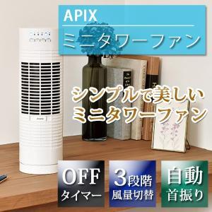 送料無料 APIX ミニタワーファン デスクファン 卓上扇風機 タワー型扇風機 AFT-360M ホワイト ブルー|ichibankanshop