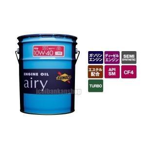 エンジンオイルSUNOCO(スノコ) 省燃費 半化学合成エンジンオイル airy 10W-40 API-SM CF4 20Lペール缶 代引不可 同梱不可|ichibankanshop