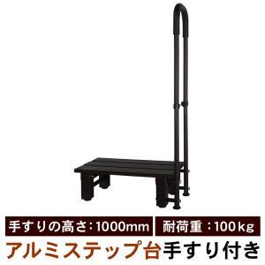 手すり付きステップ台 アルミステップ 踏み台 幅57cm 1段 玄関台 上がり台 手摺付き ALUMIS アルミス AKS-54TS|ichibankanshop