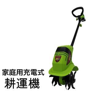 耕運機 耕す造 充電式 家庭用耕うん機 本格的 たがやす造 畑 園芸 家庭菜園 コードレス ALUMIS アルミス AKT-18V|ichibankanshop