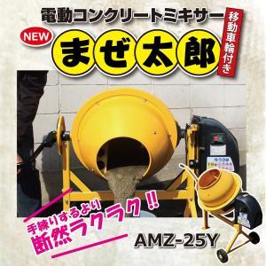電動コンクリートミキサー まぜ太郎 ALUMIS ドラム容量46L モーター式 混練機 攪拌機 かくはん機 コンクリート 代引不可 同梱不可 ichibankanshop