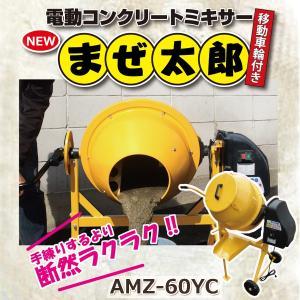 電動コンクリートミキサー まぜ太郎 ALUMIS ドラム容量120L モーター式 混練機 攪拌機 かくはん機 コンクリート モルタル 代引不可 同梱不可|ichibankanshop