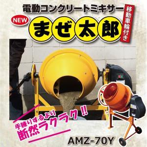 電動コンクリートミキサー まぜ太郎 ALUMIS ドラム容量140L モーター式 混練機 攪拌機 かくはん機 コンクリート 代引不可 同梱不可 ichibankanshop
