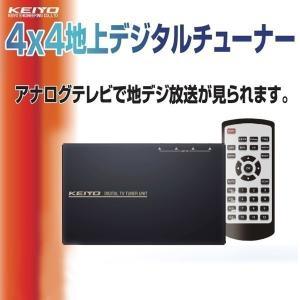 地上デジタルチューナー 車載用 4×4 地デジチューナー フルセグチューナー KEIYO AN-T019 送料無料|ichibankanshop
