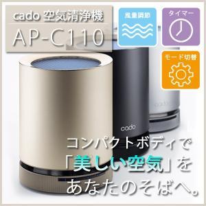 空気清浄機 適用面積 約12畳 花粉対策 PM2.5対策 cado AP-C110 ブラック ゴールド シルバー|ichibankanshop