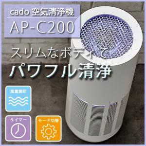 空気清浄機 適用面積 約22畳 花粉対策 PM2.5対策 cado AP-C200 ブラック ホワイト|ichibankanshop