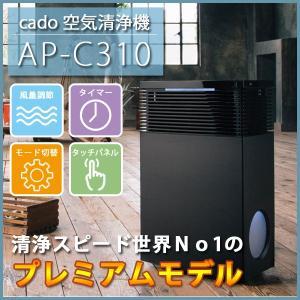 空気清浄機 適用面積 約65畳 花粉対策 PM2.5対策 cado AP-C710S ブラック ホワイト|ichibankanshop