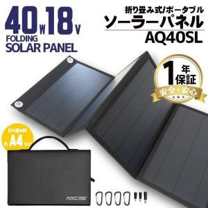 ソーラーパネル 40W 18V 単結晶 ソーラー充電器 ソーラーチャージャー 非常用電源 折りたたみ式 太陽光発電 車中泊 災害対策 USB出力 AQCCESS AQ40SP BHS ichibankanshop