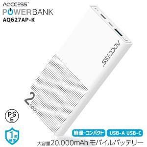 モバイルバッテリー 2台同時 容量 20000mAh スマホ タブレット 充電 軽量 コンパクト スマホ タブレット急速充電 高速充電器 USB充電 AQCCESS AQ627AP-K BHS ichibankanshop