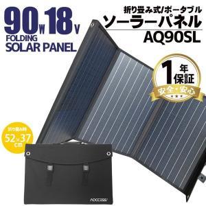 ソーラーパネル 90W 18V ソーラー充電器 ソーラーチャージャー 非常用電源 スマホ充電 折りたたみ式 太陽光発電 車中泊 災害対策 USB出力 AQCCESS AQ90SP BHS ichibankanshop