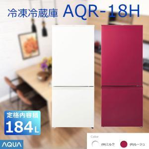 冷蔵庫 AQUA 184L 2ドア 冷蔵冷凍庫 右開きAQR-18H-Wミルク 代引不可 同梱不可|ichibankanshop