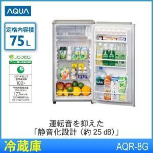 1ドア冷蔵庫 静音 75L アクア AQUA AQR-8G-S ブラッシュシルバー 一人暮らし 新生活 代引不可 同梱不可 ichibankanshop