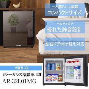 小型冷蔵庫 1ドア冷蔵庫 32L コンパクト ミラーガラス ノンフロン 耐熱100℃天板 左開き 右開き ペルチェ方式 A-stage AR-32L01MG 同梱不可 代引不可 ichibankanshop
