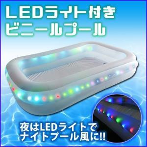 ビニールプール おしゃれ かわいい LEDつきビニールプール 3色に光る イベントなどにピッタリ CAARCH-NTPL 代引不可|ichibankanshop