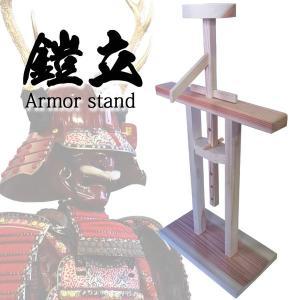 送料無料 甲冑師による企画・作成 鎧立 最大高さ約91.8cm 等身大甲冑 兜 武具 具足 飾り付け可能 鎧スタンド arm-st|ichibankanshop