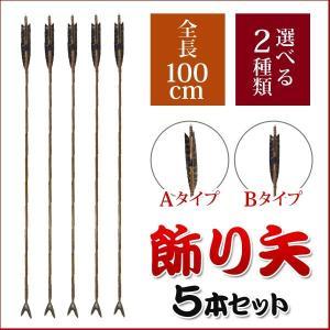 5本セット 破魔矢やコレクションとして 竹矢 破魔矢 飾り矢 100cm コレクションに|ichibankanshop