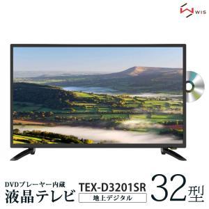 液晶テレビ 32型 32インチ 31.5V型 地上デジタル DVDプレーヤー内蔵 ハイビジョン 外付けHDD録画 スロットイン WIS AS-01D3201DTV ichibankanshop