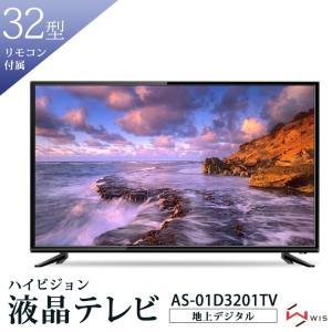 液晶テレビ 32型 32インチ 31.5V型 地上デジタル ハイビジョンテレビ 液晶TV 外付けHD...