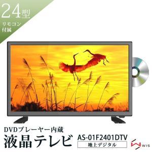 液晶テレビ 24型 24インチ 23.6V型 地上デジタル DVDプレーヤー内蔵 フルハイビジョン 外付けHDD録画 スロットイン 新生活 リモコン WIS AS-01F2401DTV ichibankanshop