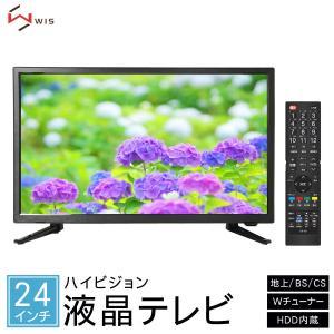 24インチ 液晶テレビ 地上 BS CSデジタル ハイビジョン液晶テレビ HD500GB内蔵 裏番組録画対応 Wチューナー 日本メーカー製チューナー WIS AS-03D2402HTV ichibankanshop