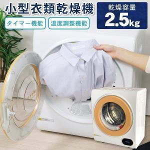 衣類乾燥機 小型 moco2 ClothesDryer 容量2.5kg 本体 小型乾燥機 ミニ衣類乾燥機 服乾燥機 タッチパネル 新生活 ALUMIS アルミス ASD-2.5TP ichibankanshop