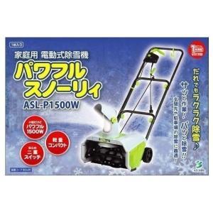除雪機 家庭用 小型 電動 簡単 パワフルスノーリィ ALU...